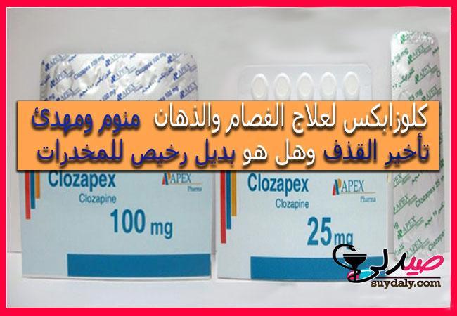 كلوزابكس أقراص Clozapex Tablets لعلاج الفصام الشيزوفرينيا والأرق والإرهاق ومضاد للذهان كلوزابين Clozapine 25, 100 ,200 مجم مهدئ ومنوم والقذف دواعي وموانع الاستعمال البديل والسعر في 2019