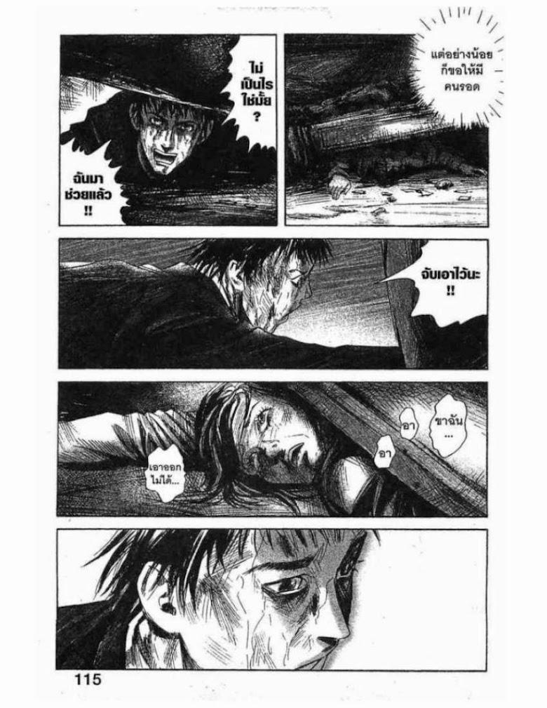 Kanojo wo Mamoru 51 no Houhou - หน้า 112