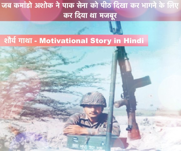 motivational story in hindi, Indian army commando ashok Hindi Motivational Story