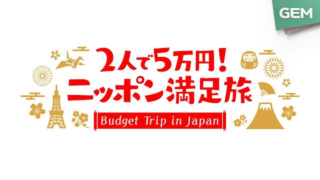 Film Geek Guy - Gem - Budget-Trip-in-Japan