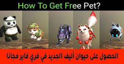 طريقة الحصول على جميع الحيوانات الأليفة مجانًا في فري فاير