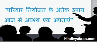 "Hindi Slogan on ""Family Planning"", ""परिवार नियोजन पर स्लोगन"" for Class 4, 5, 6, 7, 8, 9"