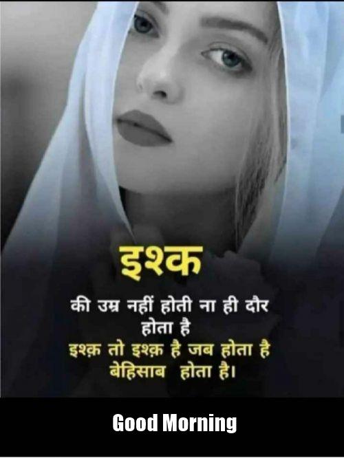 सुबह की शुभकामनाएं, Hindi Shayari,Romantic Shayari,Shayari,Love Shayari,