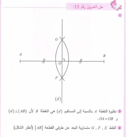 حل تمرين 12 صفحة 209 رياضيات للسنة الأولى متوسط الجيل الثاني