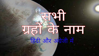 ग्रहों के नाम अंग्रेजी और हिंदी में/Planets Name In Hindi And English