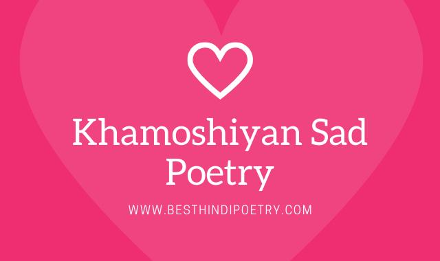 sad poetry hindi