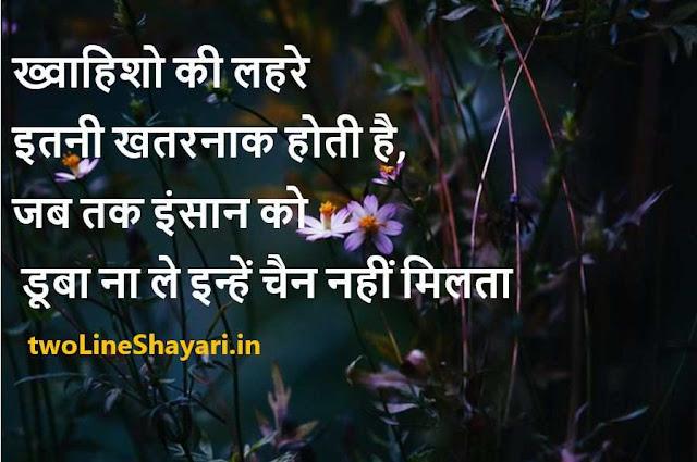 Life quotes hindi images, Life quotes hindi images hd, Life quotes in hindi images sharechat