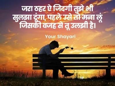 Broken Heart Shayar Hindi