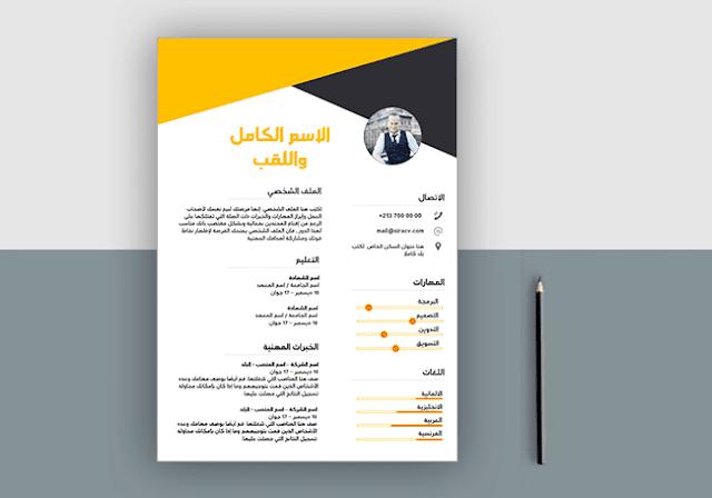 تحميل نموذج سيرة ذاتية باللغة العربية