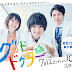 Good Doctor (Japanese Remake), A Must-Watch Drama