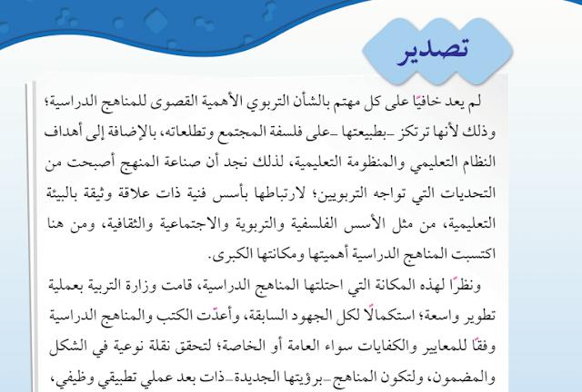دليل المعلم – لغة عربية – الصف الثاني – الجزء الاول