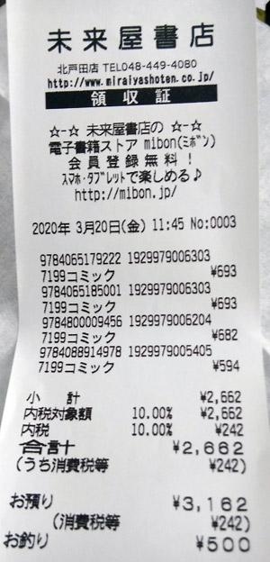 未来屋書店 北戸田店 2020/3/20 のレシート