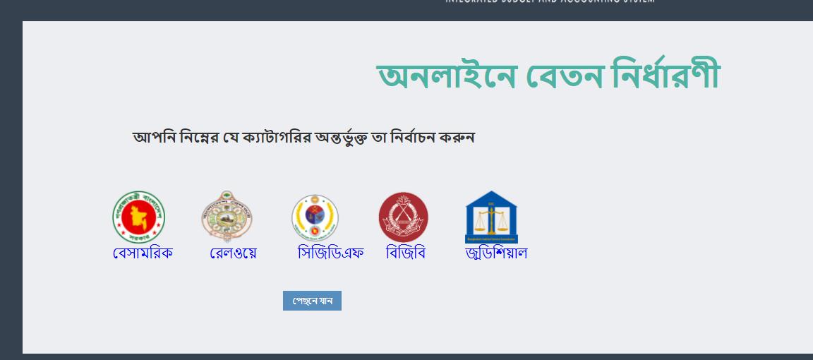 www.payfixation.gov.bd