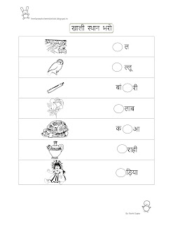free printable hindi matra worksheets for grade 1 free printable worksheets for grade 1 hindi. Black Bedroom Furniture Sets. Home Design Ideas