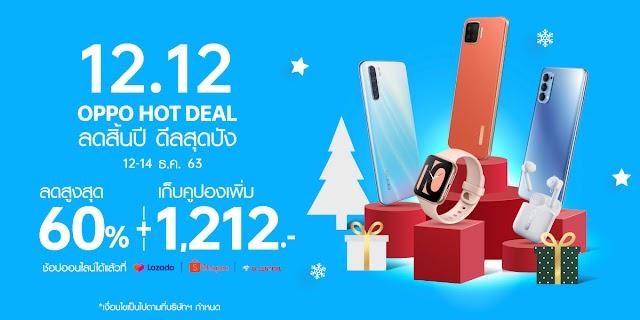 รวมดีลเด็ด! OPPO 12.12 Hot Deal ลดสูงสุด 60% และโค้ดส่วนลด 1,212 บาท  พร้อมแจกของรางวัลอีกกว่า 260,000 บาท! ที่ Lazada, Shopee และ JD Central