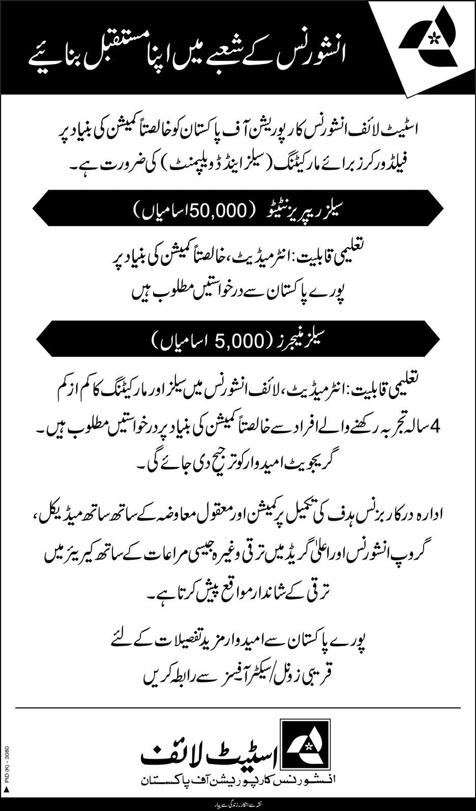 State Life Insurance Corporation Of Pakistan Jobs Feb 2019 : Vacancies 55,000