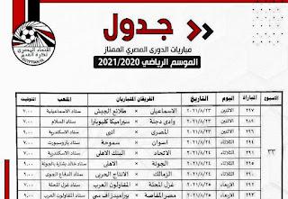 جدول مباريات الأسبوع 33 قبل الأخير من الدوري المصري الممتاز موسم 2021
