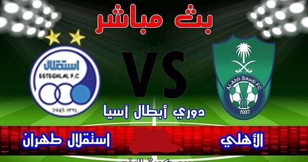 مشاهدة مباراة الاهلي واستقلال طهران esteghlal tehran vs al ahli saudi دوري أبطال آسيا