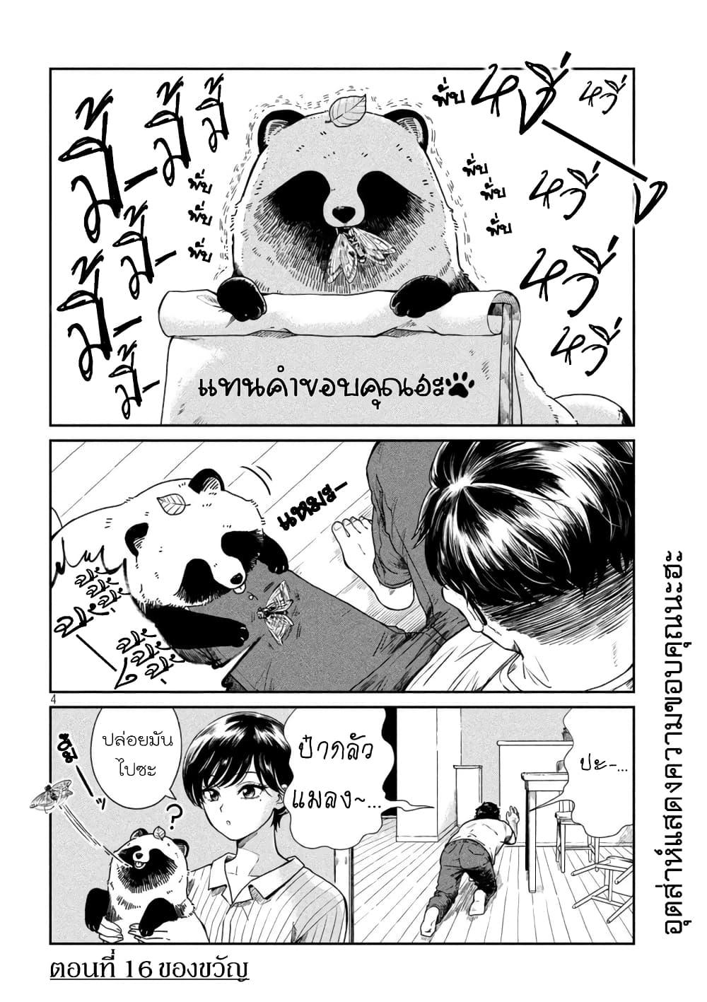 อ่านการ์ตูน Ame to Kimi to ตอนที่ 16 หน้าที่ 4