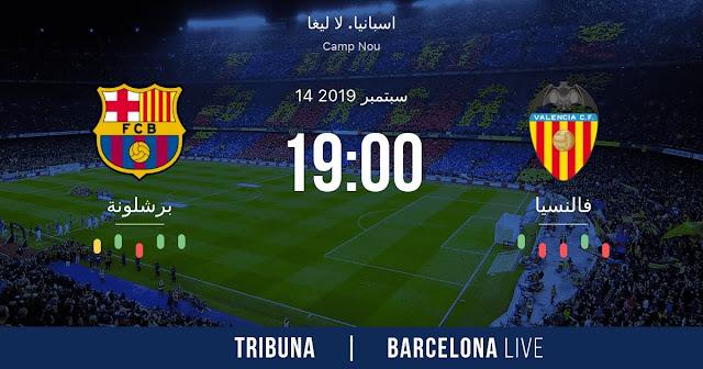 مشاهدة مباراة برشلونة وفالنسيا بث مباشر 2019-09-14 الدوري الاسباني