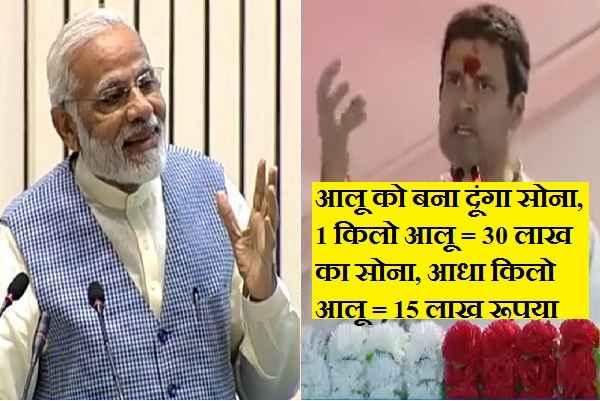 rahul-gandhi-will-make-aloo-to-sona-from-machine-good-news-for-modi