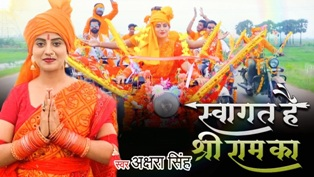 Swagat Hai Shree Ram Ka Lyrics - Akshara Singh