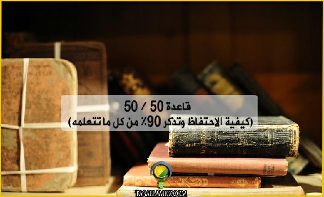 قاعدة 50/50