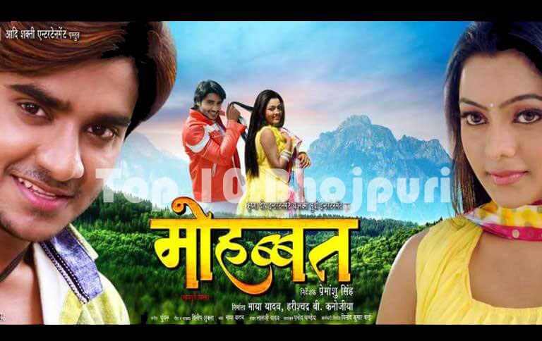 Mohabbat Bhojpuri Movie New Poster Feat Pradeep Pandey 'Chintu', Kajal Yadav