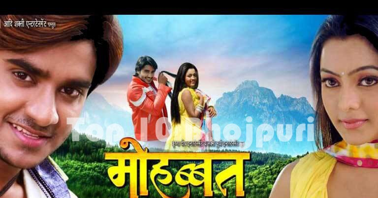 Mohabbat bhojpuri movie new poster feat pradeep pandey for Chintu khan