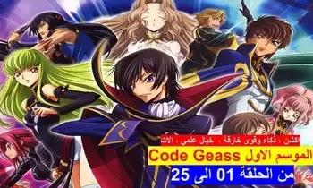 Code Geass: Hangyaku no Lelouch مشاهدة وتحميل جميع حلقات كود جياس الموسم الاول من الحلقة 01 الى 25 مجمع