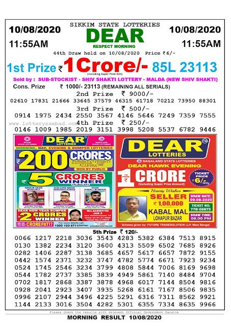 Lottery Sambad Result 10.08.2020 Dear Respect Morning 11:55 am