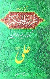 گفتار امیرالمومنین علی علیہ السلام ترجمہ ہدایۃ العلم و غررالحکم تالیف سید حسین شیخ السلامی