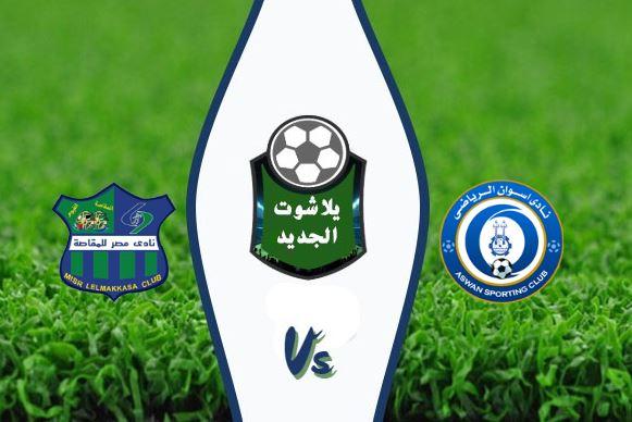 نتيجة مباراة مصر المقاصة واسوان اليوم 22-09-2019 الدوري المصري