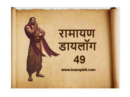 Ramayan Dialogue 49