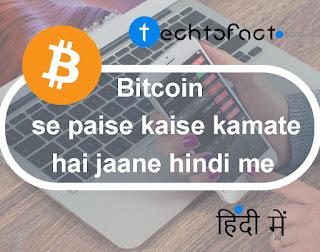 Bitcoin से पैसे कैसे कमाए