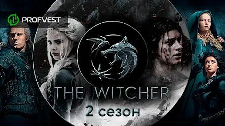 Ведьмак 2 сезон (2021 год) – актеры, сюжет и рейтинги сериала