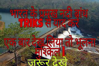 indian dams tricks,  भारत के प्रमुख बांध