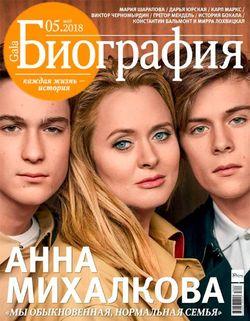 Читать онлайн журнал Gala. Биография (№5 май 2018) или скачать журнал бесплатно