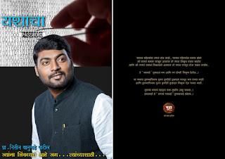 Yashacha Password Nitin Bangude Patil