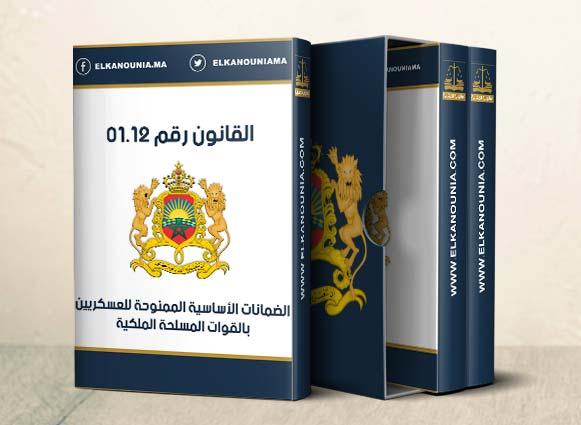 الضمانات الأساسية الممنوحة للعسكريين  بالقوات المسلحة الملكية PDF
