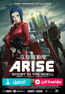 مشاهدة وتحميل Ghost In The Shell Arise Border 2 Ghost Whisper 2013 مترجم عربي