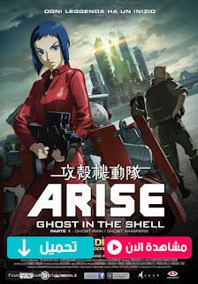 مشاهدة وتحميل Ghost In The Shell Arise Border 2 Ghost Whisper 2013 مترجم عربي