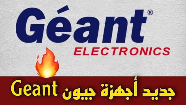 geant- gn- ott- اجهزة جيون - اجهزة