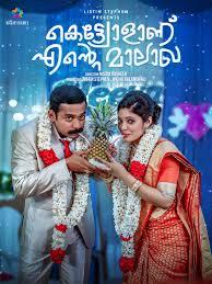 Kettiyolaanu Ente Malakha Malayalam Full Movie Download