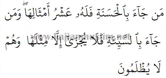 Surat Al-An'am Ayat 160