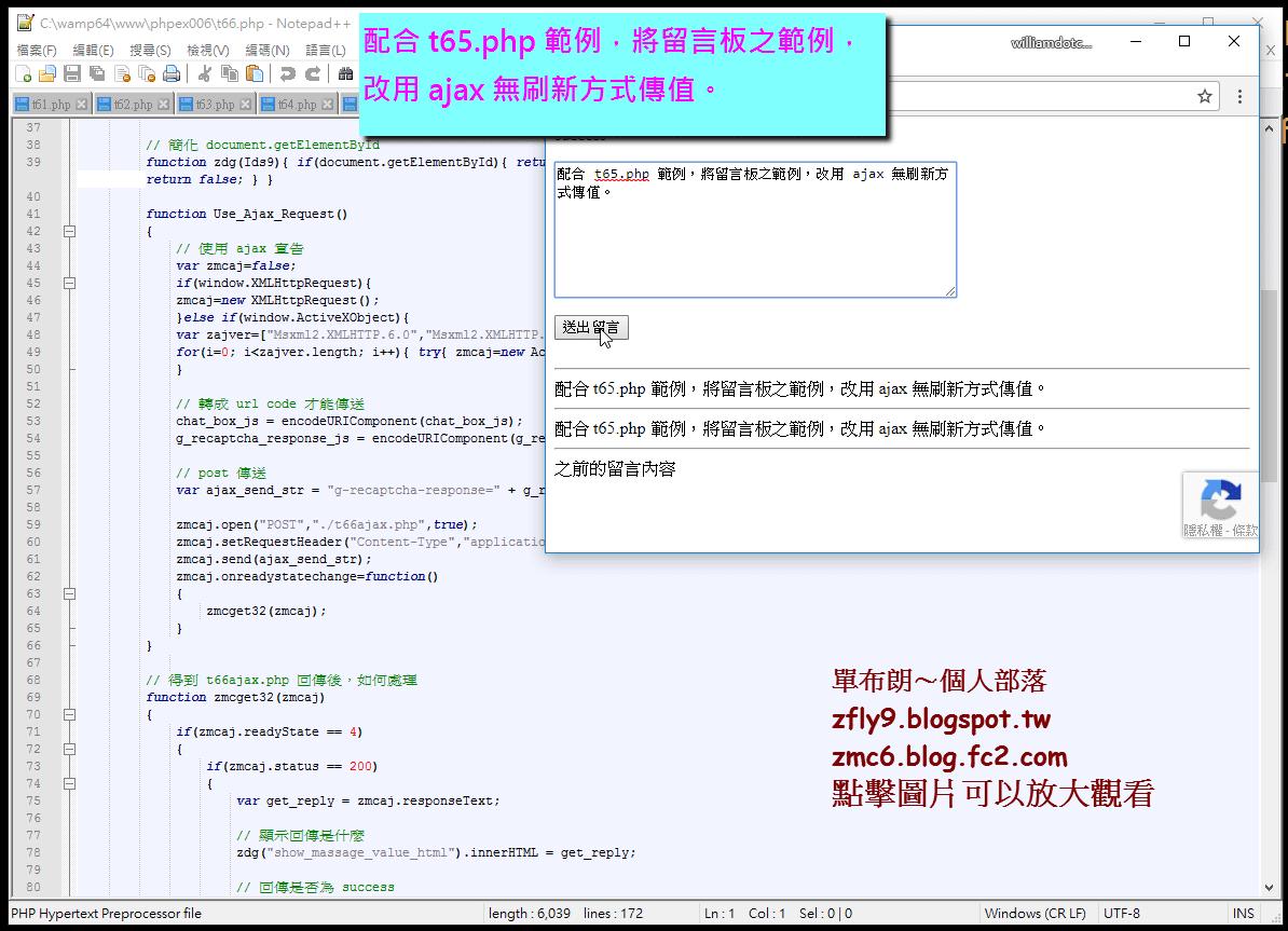馬克: reCAPTCHA 範例解說:使用Invisible reCAPTCHA 類型【圖文