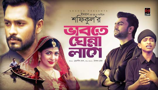 Vabte Ghenna Lage by Shofiqul, Imran And Fazlur Rahman Babu