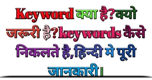 Keyword क्या है?क्यो जरूरी है?keywords कैसे निकलते है,हिन्दी मे पूरी जानकारी।