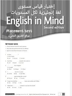 120 سؤال إختبار تحديد مستوى لغة إنجليزية لكل الفئات والمستويات pdf مجاني