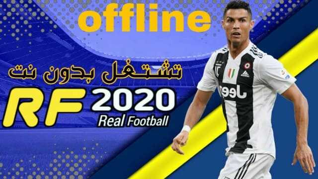 Real Football 2020